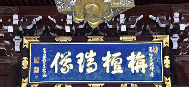 奈良仏教03