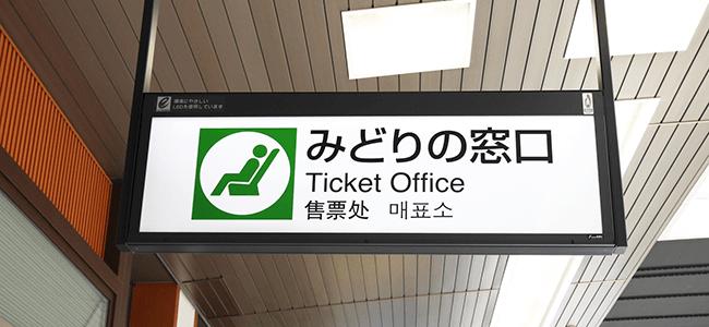 trainstay01